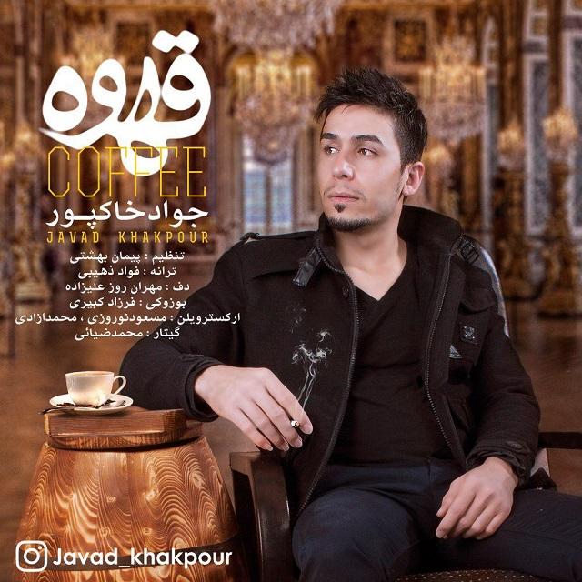 نامبر وان موزیک | دانلود آهنگ جدید Javad-Khakpour-Ghahve