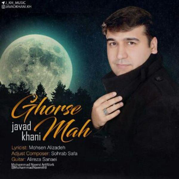 نامبر وان موزیک   دانلود آهنگ جدید Javad-Khani-Ghorse-Mah