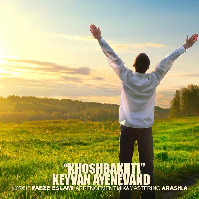نامبر وان موزیک | دانلود آهنگ جدید Keyvan-Ayenevand-Khoshbakhti