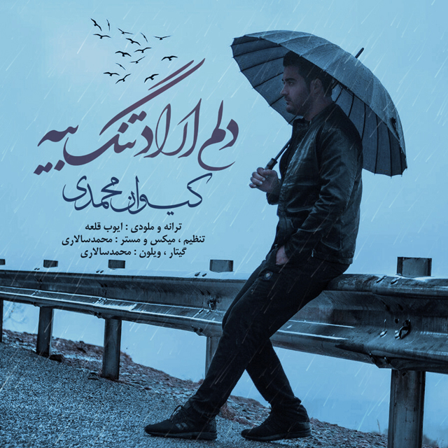 نامبر وان موزیک | دانلود آهنگ جدید Keyvan-Mohammadi-Delem-Arad-Tang-Biya