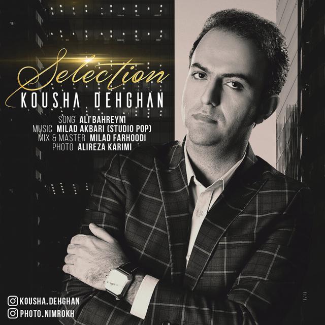 نامبر وان موزیک | دانلود آهنگ جدید Kousha-Dehghan-Entekhab