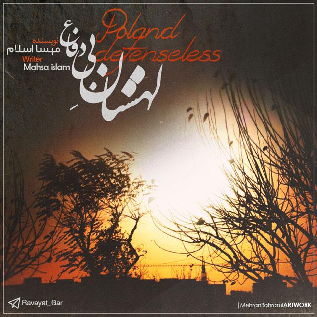 نامبر وان موزیک | دانلود آهنگ جدید M.Eslam-Lahestane-Bi-Defa
