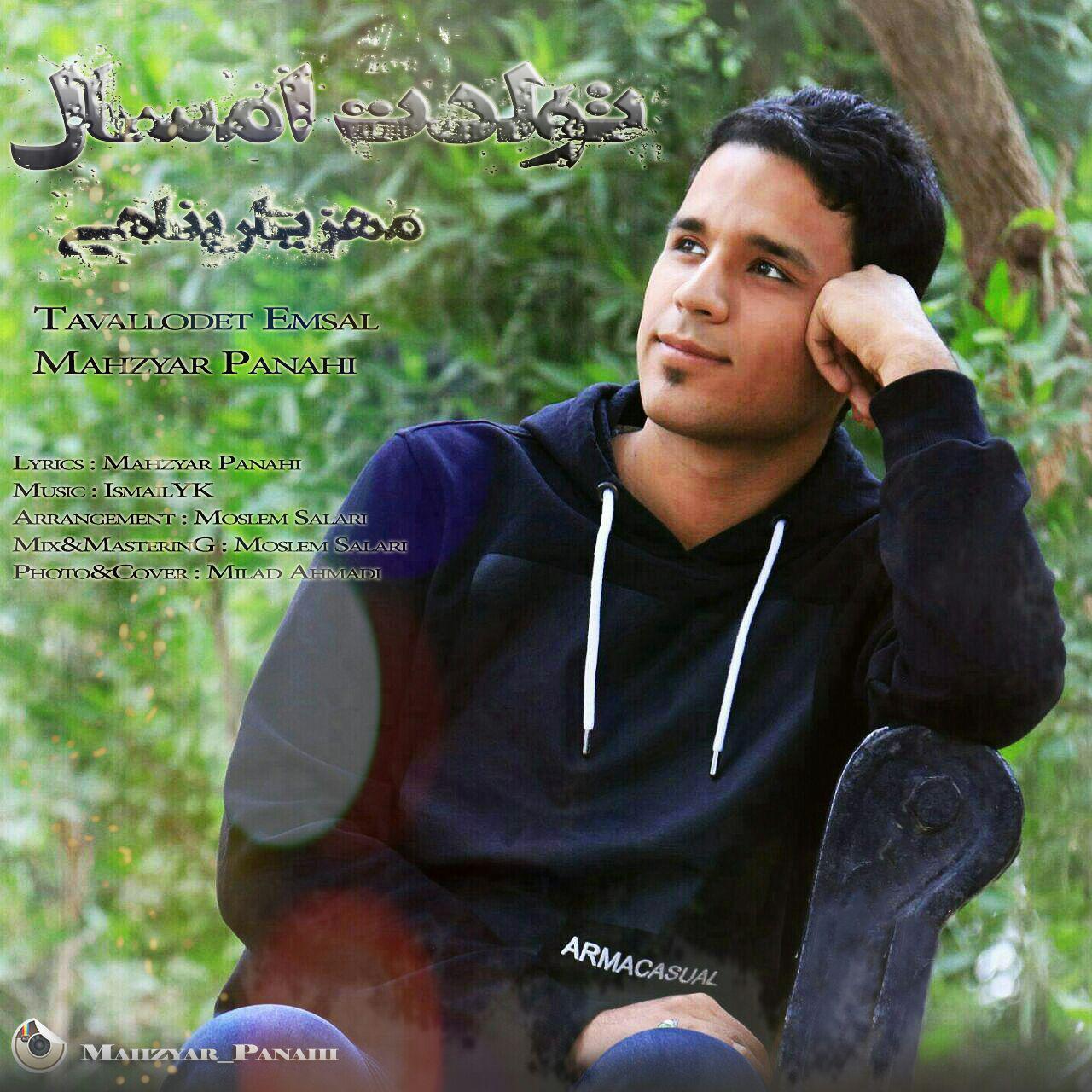 نامبر وان موزیک   دانلود آهنگ جدید Mahzyar-Panahi-Tavallodet-Emsal
