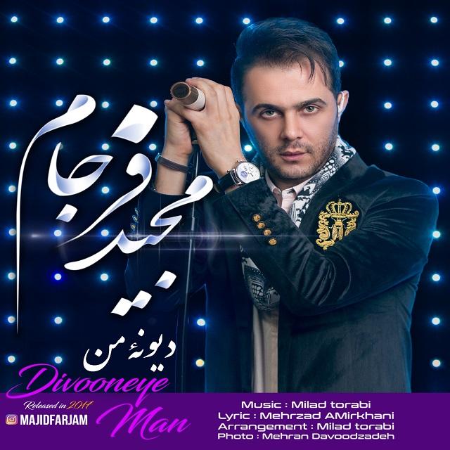 نامبر وان موزیک | دانلود آهنگ جدید Majid-Farjam-Divooneye-Man