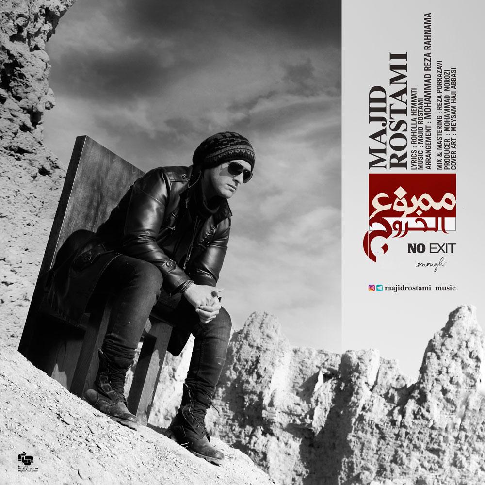 نامبر وان موزیک | دانلود آهنگ جدید Majid-Rostami-Mamnoo-Khorouj
