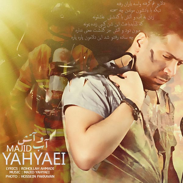 نامبر وان موزیک | دانلود آهنگ جدید Majid-Yahyaei-Abo-Atash