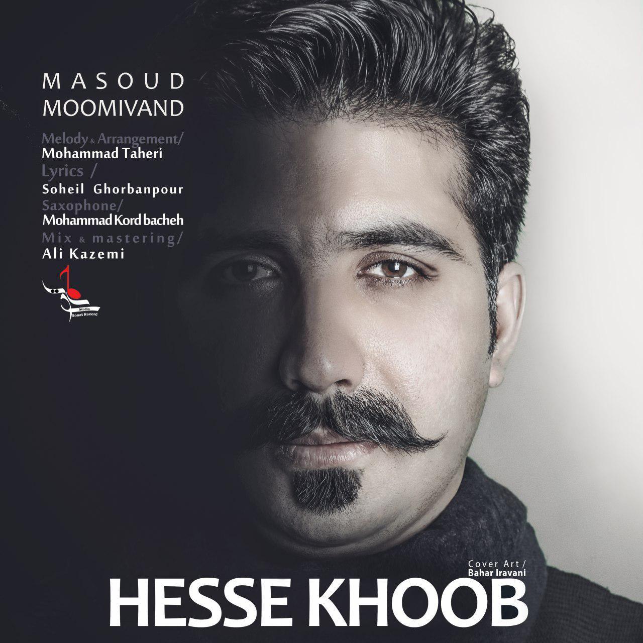 نامبر وان موزیک | دانلود آهنگ جدید Masoud-Moomivand-Hesse-Khoob