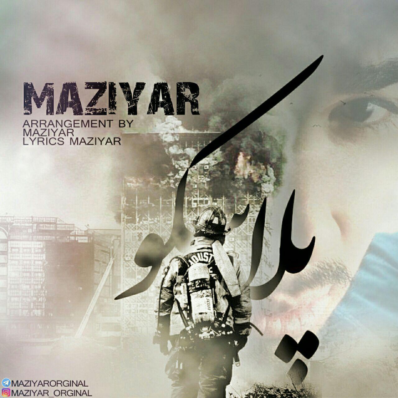 نامبر وان موزیک | دانلود آهنگ جدید Maziyar-Pelaskoo