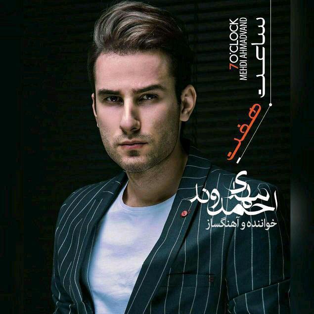 نامبر وان موزیک | دانلود آهنگ جدید Mehdi-Ahmadvand-Saat-7