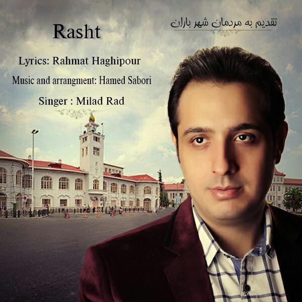 دانلود بیوگرافی یاسین بندری دانلود آهنگ جدید Milad Rad - Rasht
