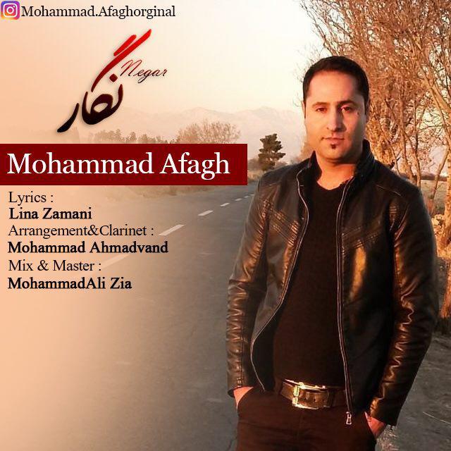 نامبر وان موزیک | دانلود آهنگ جدید Mohammad-Afagh-Negar