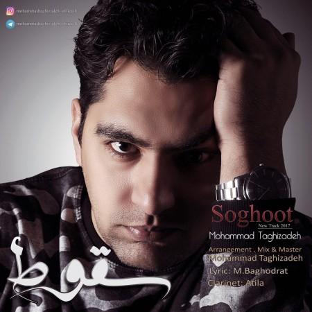 نامبر وان موزیک   دانلود آهنگ جدید Mohammad-Taghizadeh-Soghoot