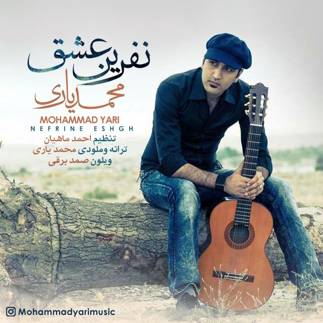 نامبر وان موزیک   دانلود آهنگ جدید Mohammad-Yari-Nefreine-Eshgh