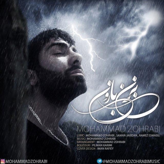 نامبر وان موزیک | دانلود آهنگ جدید Mohammad-Zohrabi-Bezan-Baroon