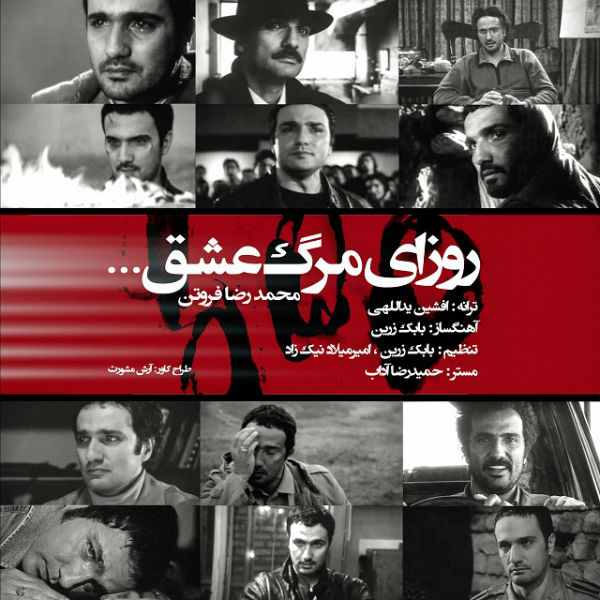 نامبر وان موزیک | دانلود آهنگ جدید Mohammadreza-Foroutan-Roozaye-Marge-Eshgh