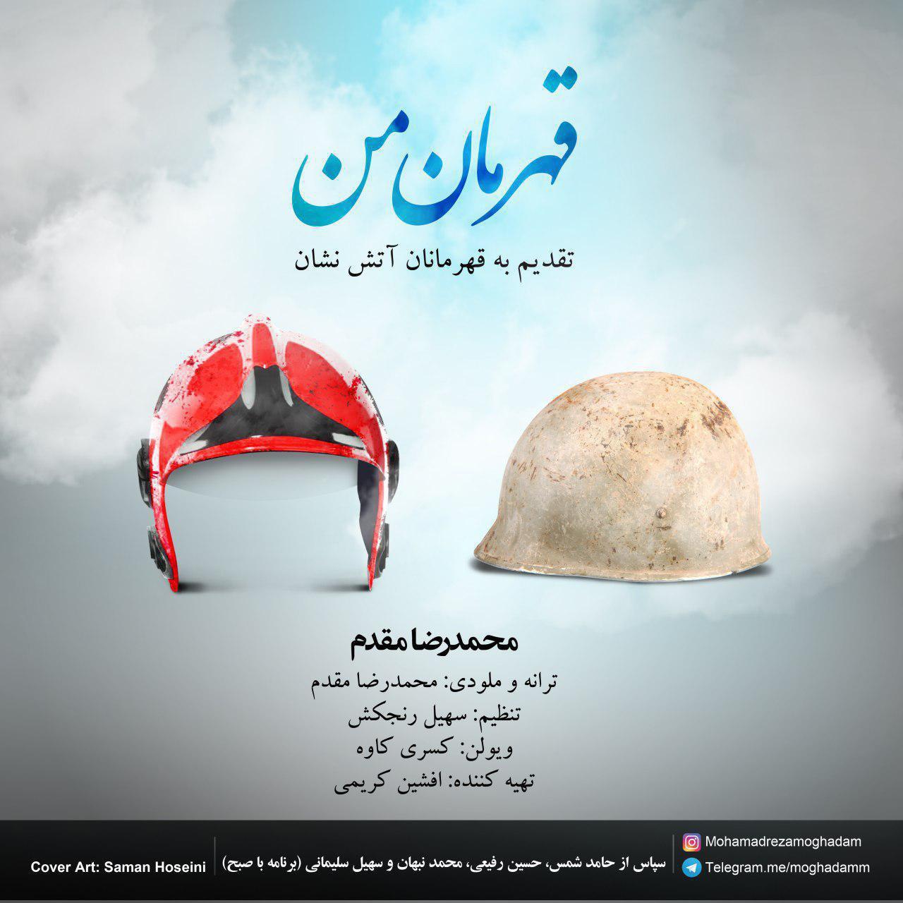 نامبر وان موزیک | دانلود آهنگ جدید Mohammadreza-Moghaddam-Ghahremane-Man