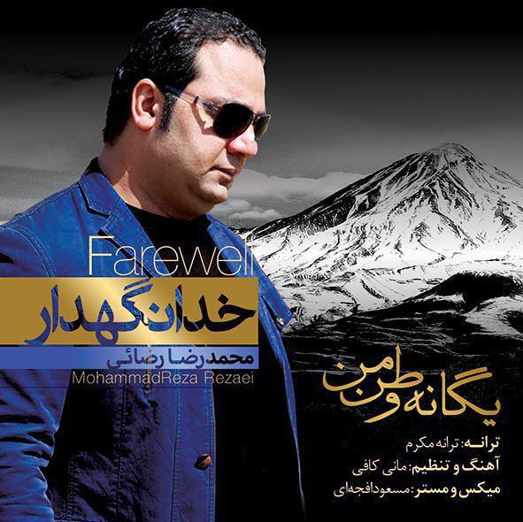 نامبر وان موزیک   دانلود آهنگ جدید Mohammadreza-Rezaee-Yegane-Vatane-Man
