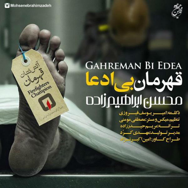 نامبر وان موزیک | دانلود آهنگ جدید Mohsen-Ebrahimzadeh-Gahreman-Bi-Edea