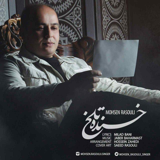 نامبر وان موزیک | دانلود آهنگ جدید Mohsen-Rasouli-Khandeye-Talkh