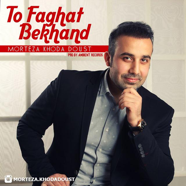 نامبر وان موزیک | دانلود آهنگ جدید Morteza-Khodadoust-To-Faghat-Bekhand