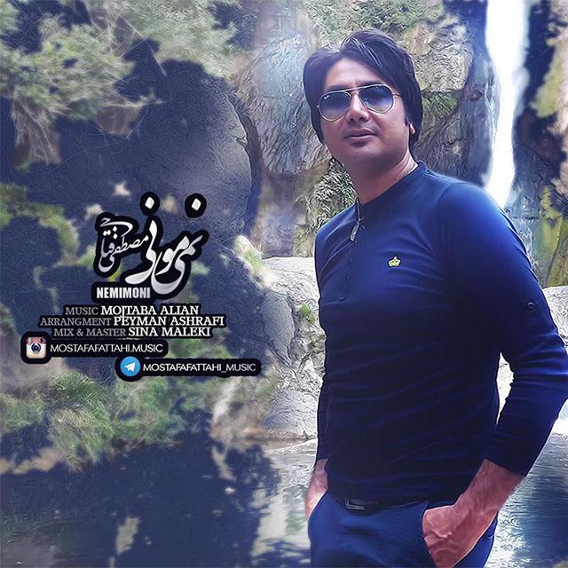 نامبر وان موزیک | دانلود آهنگ جدید Mostafa-Fattahi-Nemimoni