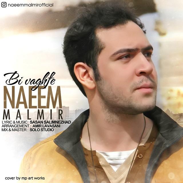 نامبر وان موزیک | دانلود آهنگ جدید Naeem-Malmir-Bi-Vaghfe