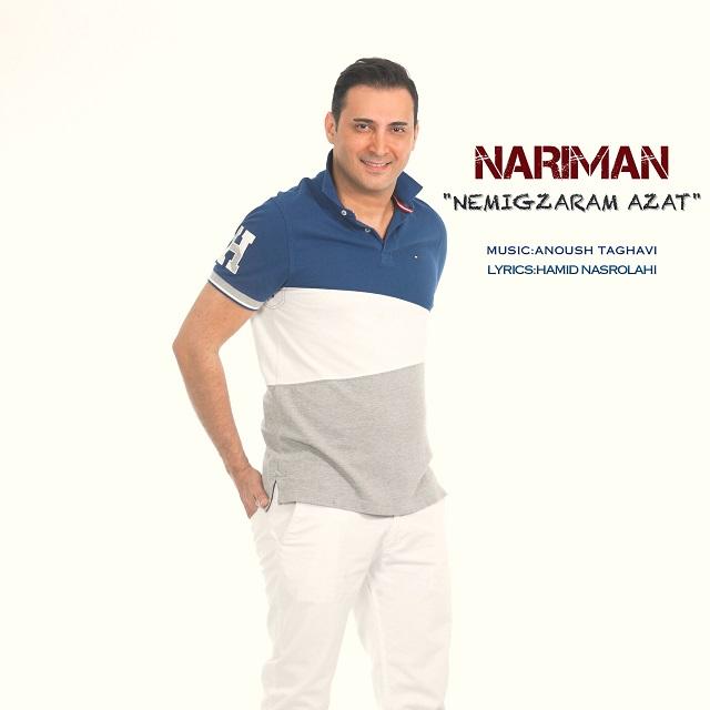 نامبر وان موزیک | دانلود آهنگ جدید Nariman-Nemigzaram-Azat