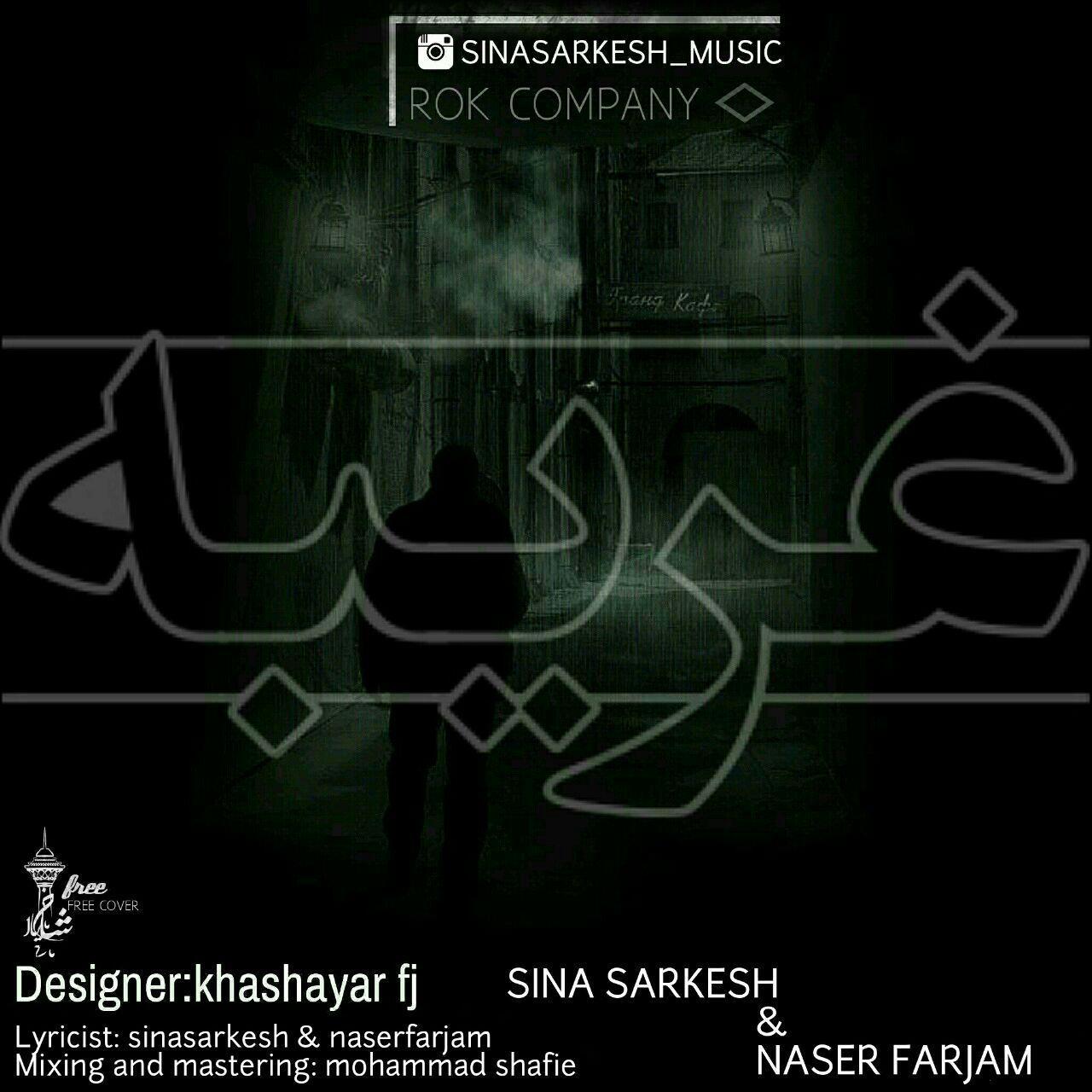 نامبر وان موزیک | دانلود آهنگ جدید Naser-Farjam-Sina-Sarkesh-Gharibe