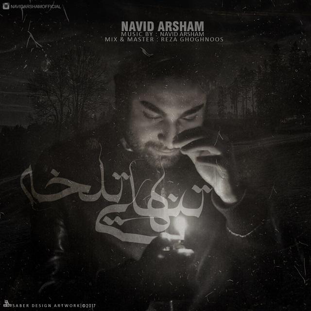 نامبر وان موزیک | دانلود آهنگ جدید Navid-Arsham-Tanhaei-Talkhe