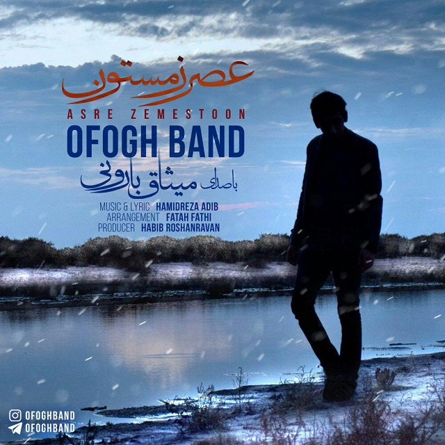 نامبر وان موزیک | دانلود آهنگ جدید Ofogh-Band-Misagh-Baroni-Asre-Zemestoon