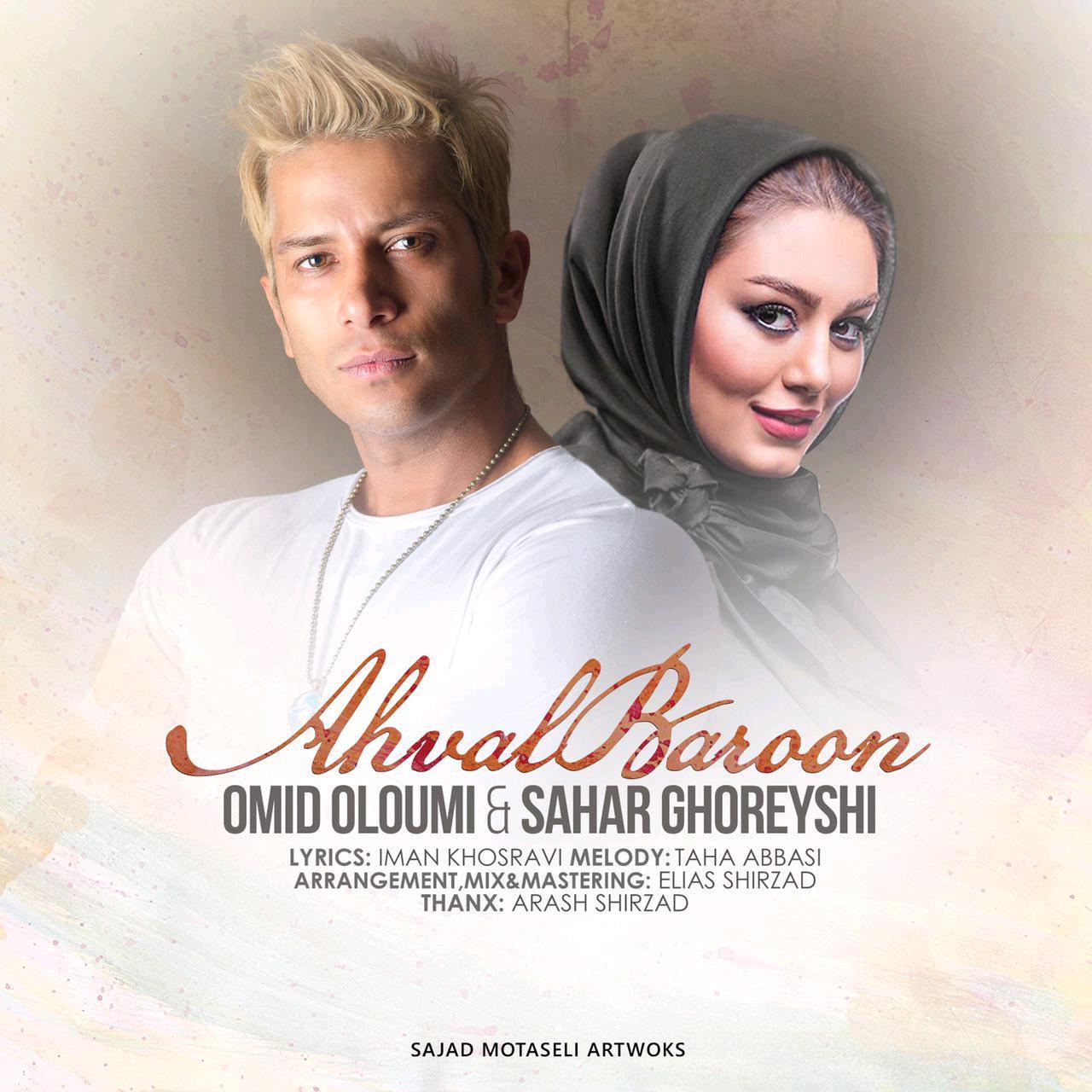 نامبر وان موزیک | دانلود آهنگ جدید Omid-Oloumi-Ahval-Baroon-Ft-Sahar-Ghoreyshi