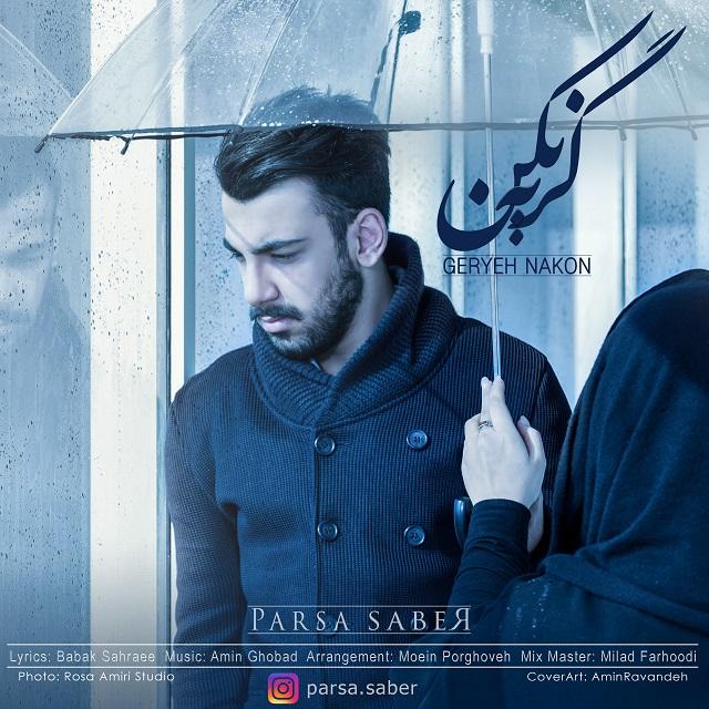 نامبر وان موزیک | دانلود آهنگ جدید Parsa-Saber-Geryeh-Nakon