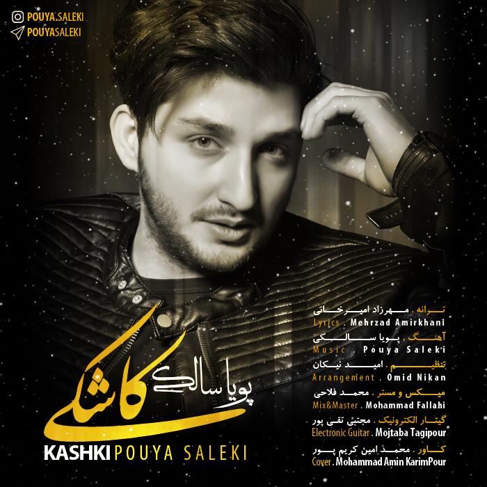 نامبر وان موزیک | دانلود آهنگ جدید Pouya-Saleki-Kashki