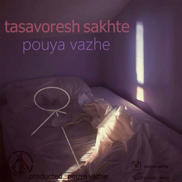 نامبر وان موزیک | دانلود آهنگ جدید Pouya-Vazhe-Tasavoresh-Sakhte