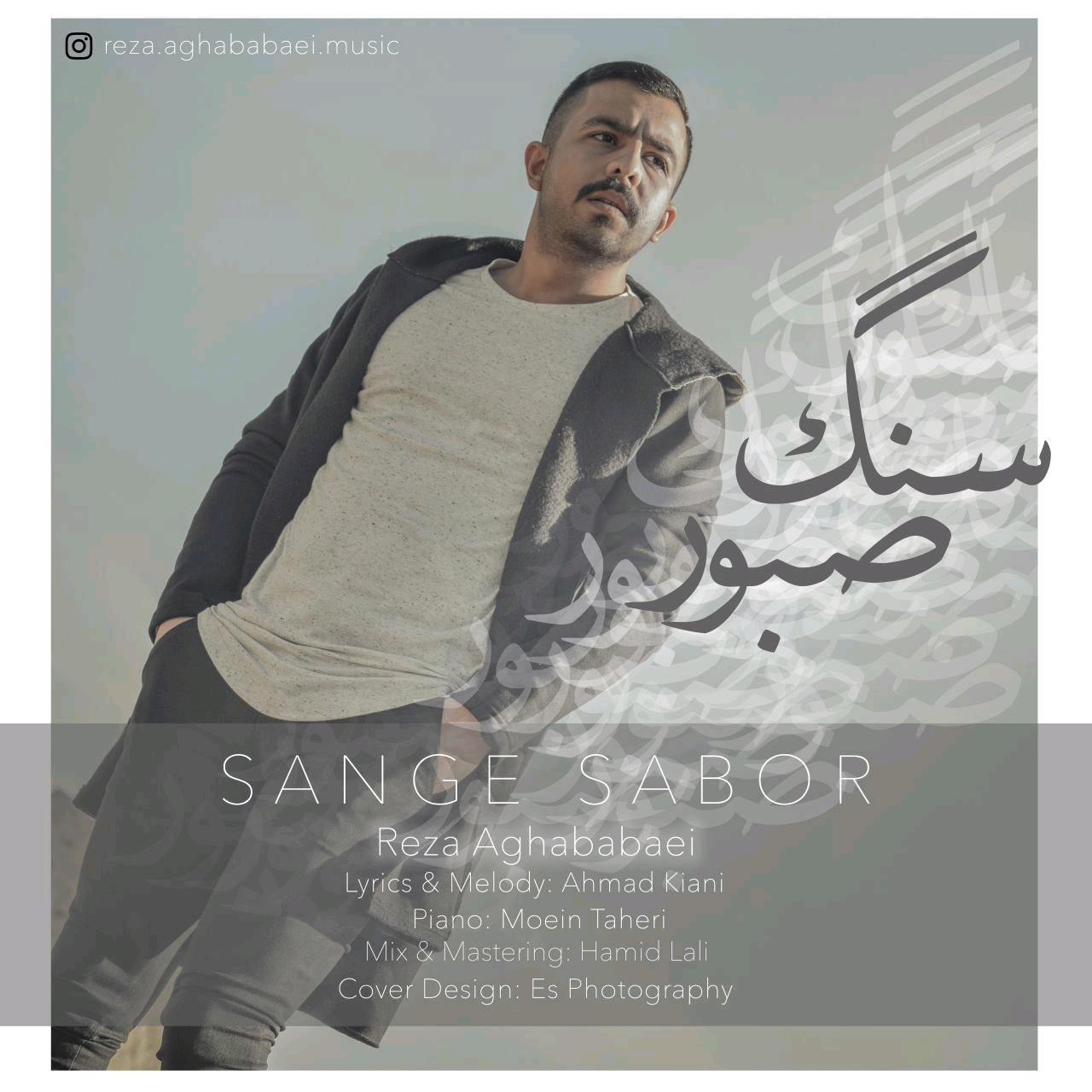نامبر وان موزیک | دانلود آهنگ جدید Reza-Aghababaei-Sange-Sabor