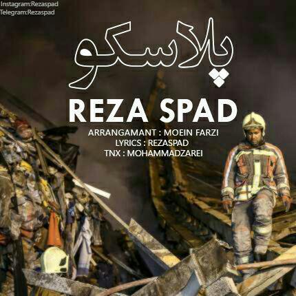 نامبر وان موزیک | دانلود آهنگ جدید Reza-Spad-Plasco