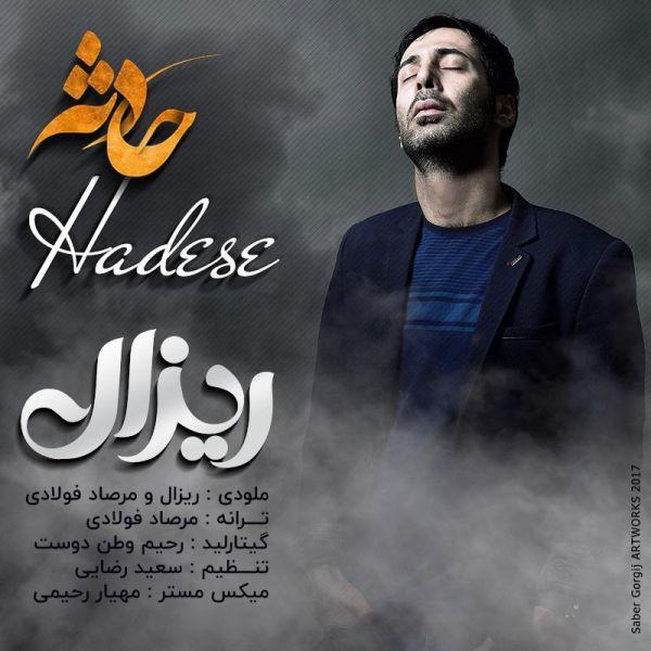 نامبر وان موزیک | دانلود آهنگ جدید Rizal-Mohammadi-Hadeseh