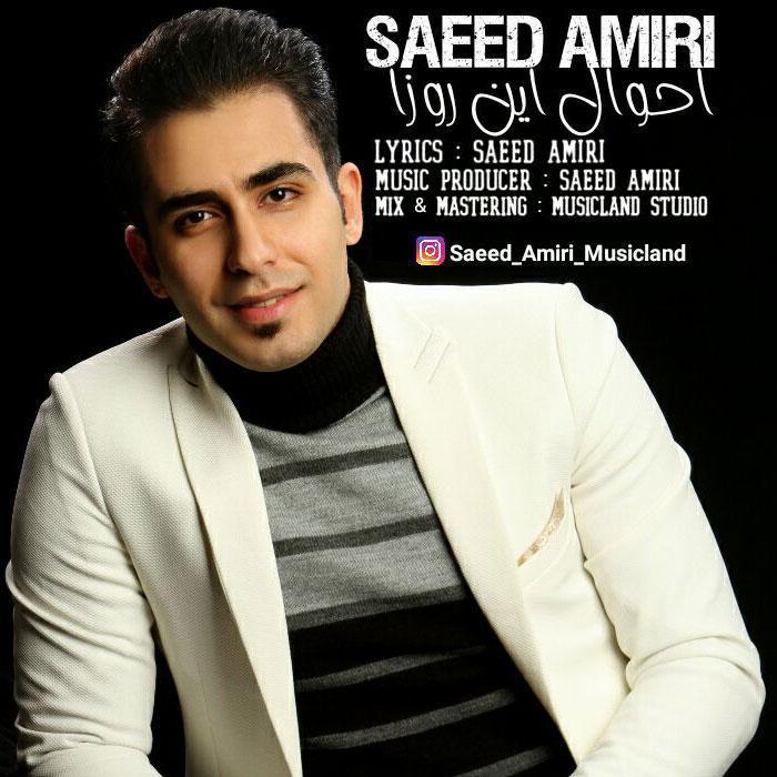 نامبر وان موزیک | دانلود آهنگ جدید Saeed-Amiri-Ahvale-In-Rooza