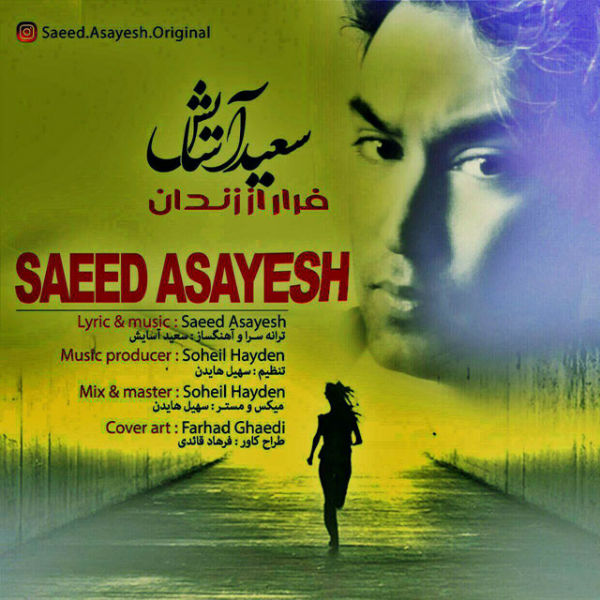 نامبر وان موزیک   دانلود آهنگ جدید Saeed-Asayesh-Farar-Az-Zendan