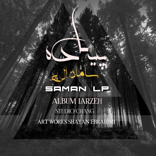 نامبر وان موزیک | دانلود آهنگ جدید Saman-Lp-Piadeh