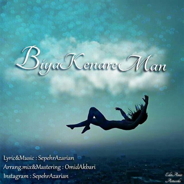 نامبر وان موزیک | دانلود آهنگ جدید Sepehr-Azarian-Bia-Kenare-Man