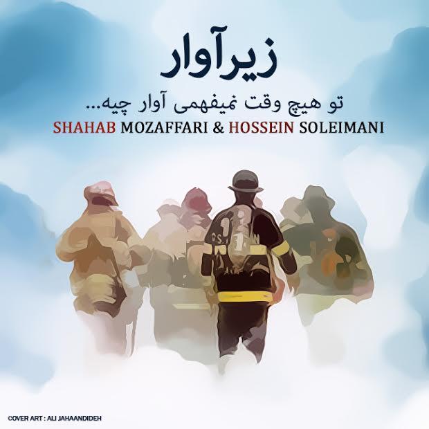 نامبر وان موزیک | دانلود آهنگ جدید Shahab-Mozaffari-Zire-Avar-Ft-Hossein-Soleimani