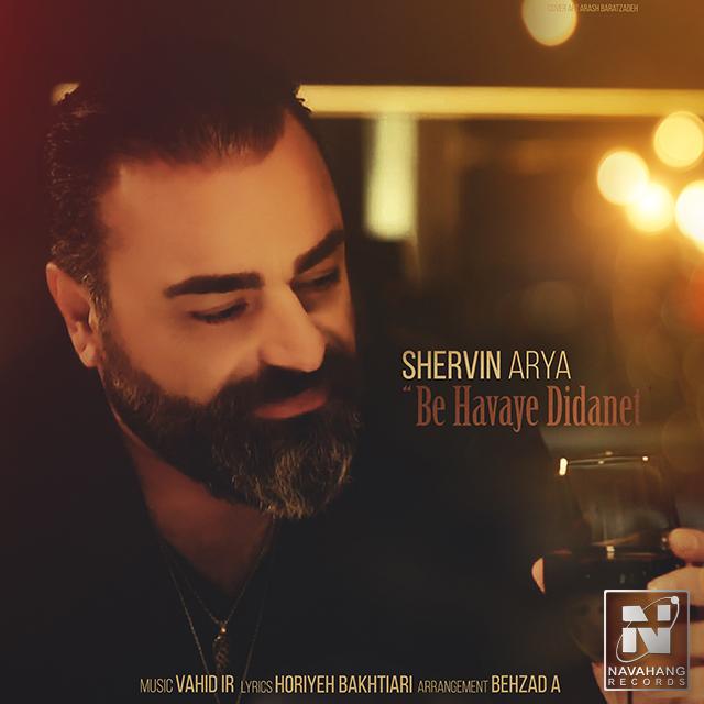 نامبر وان موزیک | دانلود آهنگ جدید Shervin-Arya-Be-Havaye-Didanet