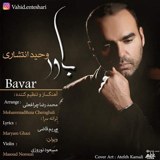 نامبر وان موزیک   دانلود آهنگ جدید Vahid-Enteshari-Bavar