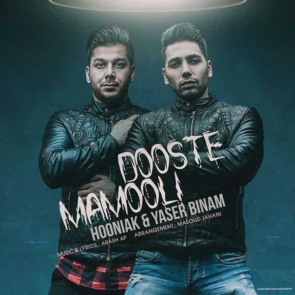 نامبر وان موزیک | دانلود آهنگ جدید Yaser-Binam-Dooste-Mamooli