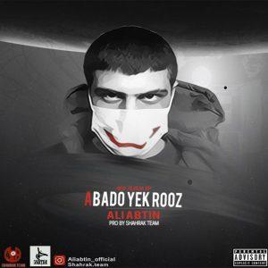 نامبر وان موزیک | دانلود آهنگ جدید Ali-Abtin-Abado-Yek-Rooz-300x300