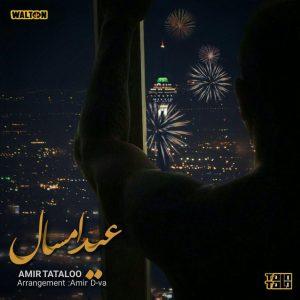 نامبر وان موزیک | دانلود آهنگ جدید Amir-Tataloo-Eyde-Emsal-300x300