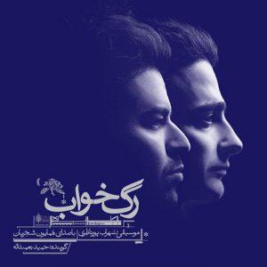 نامبر وان موزیک | دانلود آهنگ جدید Homayoun-Shajarian-Rage-Khab-300x300