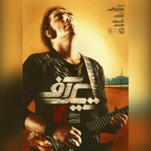 نامبر وان موزیک | دانلود آهنگ جدید Reza-Yazdani-Take-Off-300x300