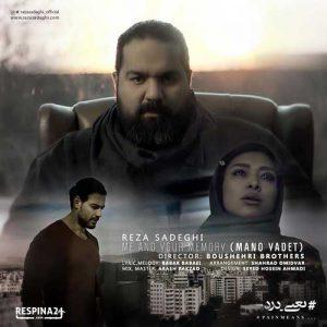 نامبر وان موزیک | دانلود آهنگ جدید Reza-Sadeghi-Mano-Yadet-300x300